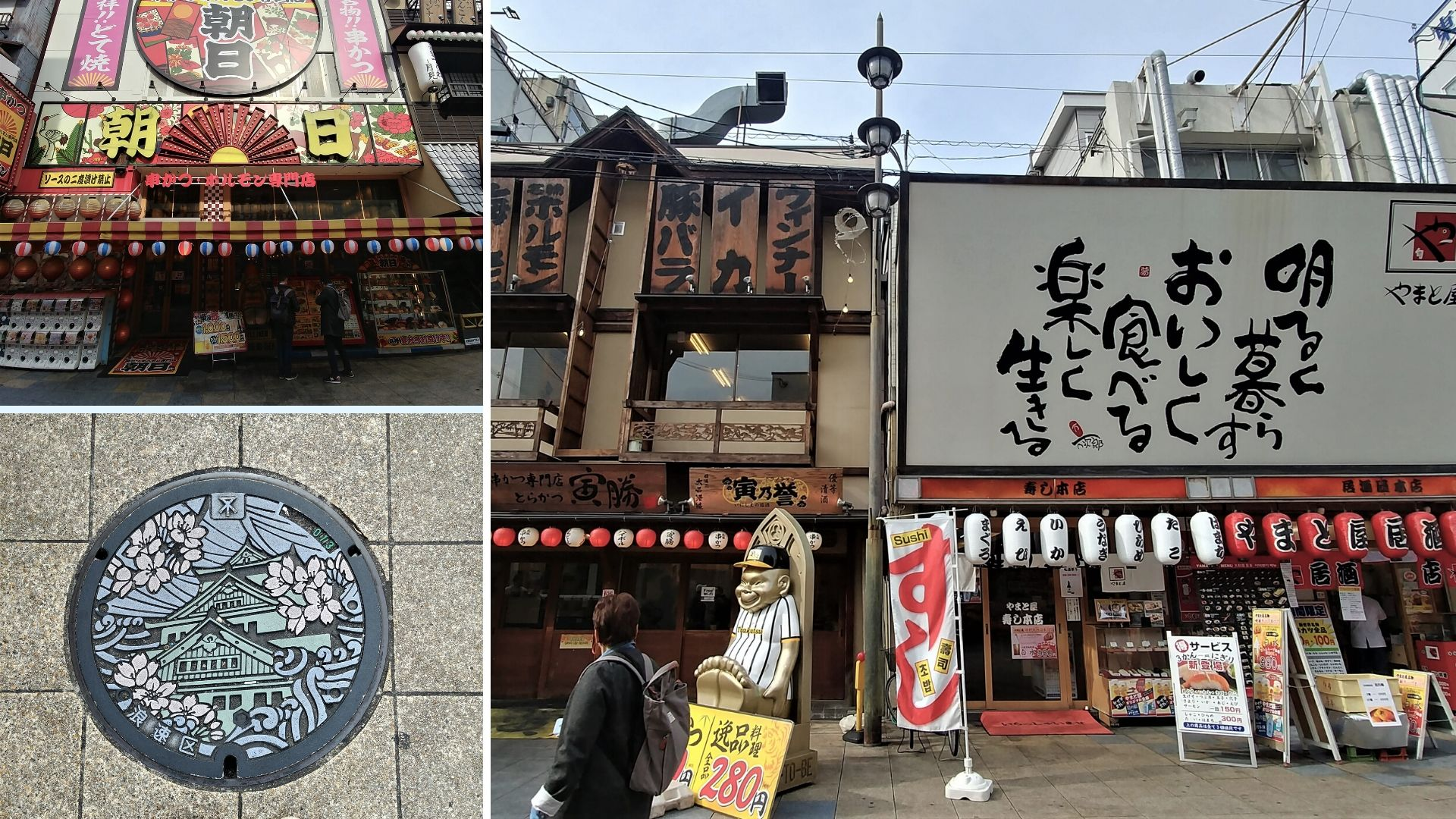 Osaka visiter Shinsekai Tennoji blog voyage japon arpenter le chemin