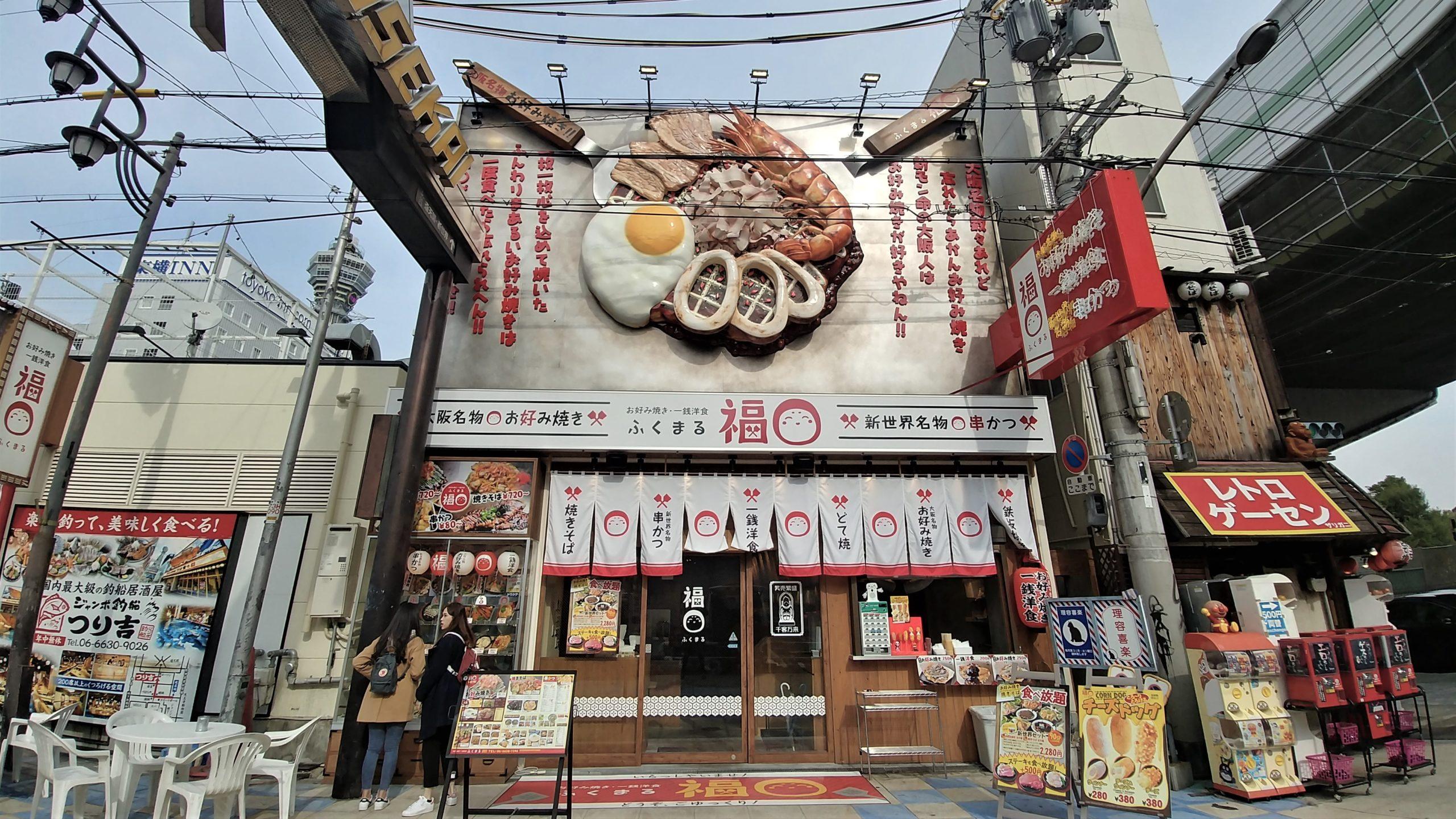 osaka visiter shinsekai autome momiji blog voyage japon arpenter le chemin